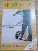 中国地名  1991.6  总第42期