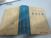 新华字典 (蓝布书脊 精装 1971年修订重排本、汉语拼音字母音序排列 附部首检字表)