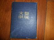整风文献(1948年第3版订正本 东北书店)精装