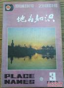 地名知识  1985.3  总第37期
