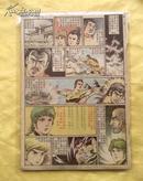 早期,,老版经典武侠漫画 : 上官小宝《李小龙》1985年  第404期