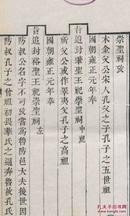 圣庙祀典图考 共5卷 附圣迹图 清顾沅编 著名刻工张景章镌(复印本)