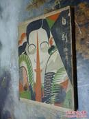 《自剖》 徐志摩, 1928版