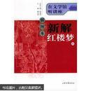 新解红楼梦 (续集 (插图本】!