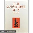 中国近现代书法价值汇考