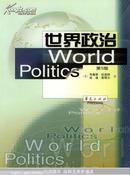 世界政治(全新)