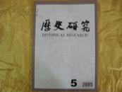 历史研究2005.5双月刊