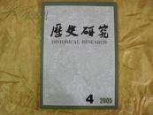 历史研究2005.4双月刊
