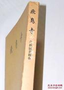 飞鸟寺发掘调査报告 古瓦金环勾玉古坟 1958年 奈良国立文化财研究所