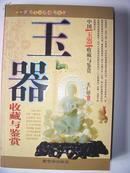 玉器收藏与鉴赏  紫禁城出版社