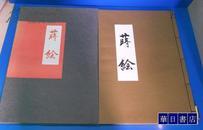莳绘 漆器图案 时绘 极美的图案  大开本 原价18000日元  包邮