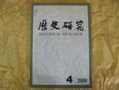 历史研究2004.4双月刊