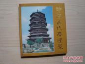 中国古代高建筑 彩色精装20开