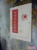 中国共产党简史  徐州市委宣传部
