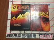 铁血战记、铁血短线(只铁战法致命的阻击系列之一、二)2册合售