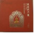 全新礼盒12开 【慈悲的力量】---共铸中国心心路历程