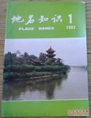 地名知识  1992.1  总第77期