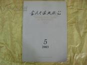 当代中国史研究2003.5总第五十八期
