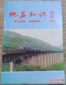 地名知识  1992.2 总第78期