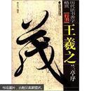 历代法书善字精赏·行书:王羲之兰亭序