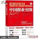 中国报业突围 作者徐正龙签名本