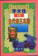 李米佳谈古代帝王车辂(东方收藏名家谈收藏)
