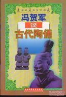 冯贺军谈古代陶俑(东方收藏名家谈收藏)