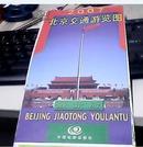北京交通游览图2007最新版