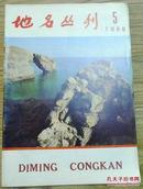 地名丛刊   1986.5 总第11期