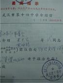 文革介绍信《武汉市第十四中学》