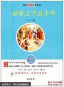 世界上下五千年:语文新课标名家选