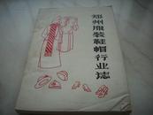 85年油印{郑州市服装鞋帽行业志(1901年-1985年)},一厚册全!