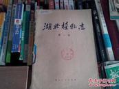 湖北植物志 第一卷馆藏