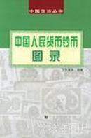 中国人民货币钞币图录
