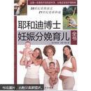 全新正版 耶和迪博士妊娠分娩育儿全书