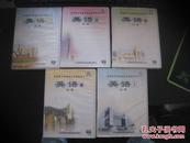 普通高中课程标准实验教科书:英语1.2.3.4.5.(必修)【磁带5盒10盘】
