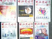 电脑爱好者(2007年1.2.4-18.20.22.24期)20本合售 江浙沪皖满50元包邮