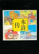 中国古典名著彩图本:新编水浒传(上册)