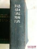 昆虫实验法 日文版