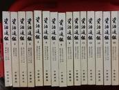 资治通鉴 (全二十册)56年初版,87年湖北7印