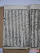 王船山经史论八种:读通鉴论30卷7册、宋论15卷2册(白纸线装石印本)补图