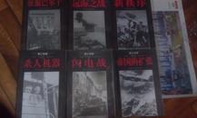 时代生活丛书:第三帝国系列 6本合售【征服巴尔干、闪电战、帝国的扩张、远海之战、新秩序、杀人机器】(请见书影)