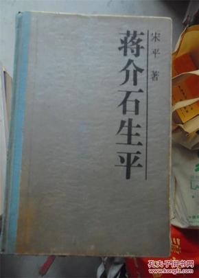 蒋介石 生平