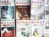 电脑爱好者(2013年1.2.3.5.10.11期)5本合售 江浙沪皖满50元包邮