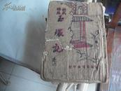 民国25年再版:新式标点 玉环记(有破损)