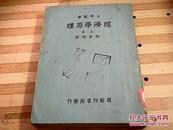 《大学丛书 经济学原理》上册自序吴世瑞识於南京民二十四年,