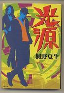 日文原版 光源 桐野夏生 直木赏受赏后第一作 长篇 包邮局挂号印刷品 64开本 日语版 小说 日版