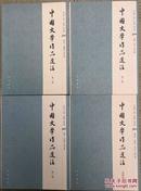 中国文学作品选注 袁行霈 1-4卷1234卷 共4本 全套4本