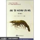 花虾养殖技术书籍 草虾养殖视频 斑节对虾养殖技术 1光盘1书