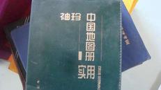 袖珍实用 中国地图册